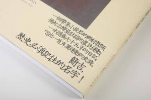 《簡吉:台灣農民運動史詩》書影