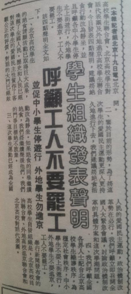 當時支持運動的香港《文匯報》在1989年5月20日的報導:部分學生團體舉行新聞發佈會,呼籲工人不要罷工。