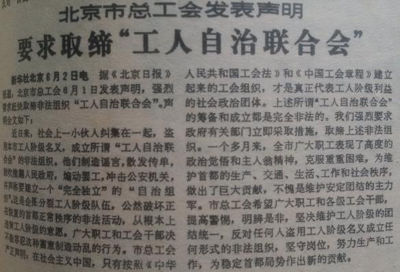 1989年6月3日《人民日報》頭版刊載的北京市總工會要求取締工自聯的聲明。