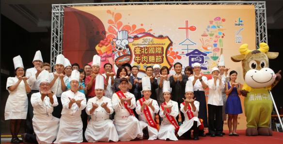 2014年臺北國際牛肉麵節活動,右方有可愛的「澳洲牛肉」吉祥物。(網絡圖片)