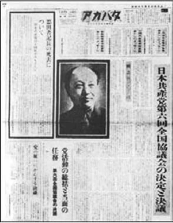 1955年7月30日的《赤旗》刊登六全協的決議和宣佈德田球一的 死訊。
