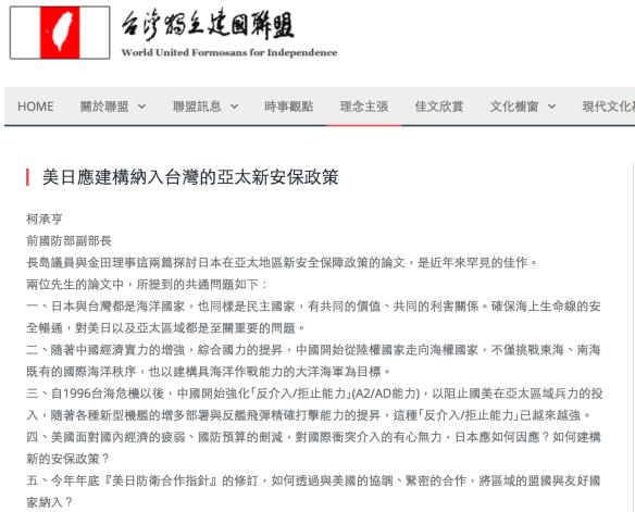台獨聯盟:美日應建構納入台灣的亞太新安保政策