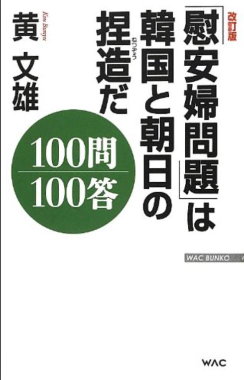 知名日籍台灣人作家,擔任台灣獨立建國聯盟日本本部委員長、日本極右政團「新風」講師的黃文雄(「四二四刺蔣案」之同姓名者為另一人)所創作的宣揚慰安婦問題乃韓國和《朝日新聞》捏造的作品。