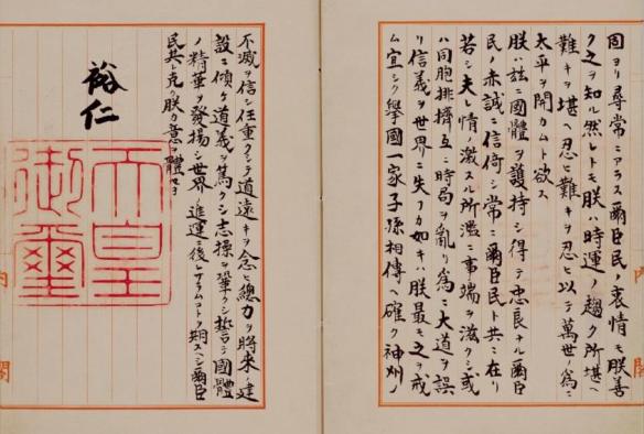 日皇裕仁在1945年8月14日頒發的維護日帝基本體制,迴避戰爭責任的《終戰詔書》。
