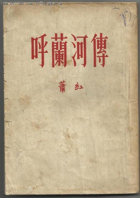 《呼蘭河傳》1954年5月上海新文藝出版社版封面。