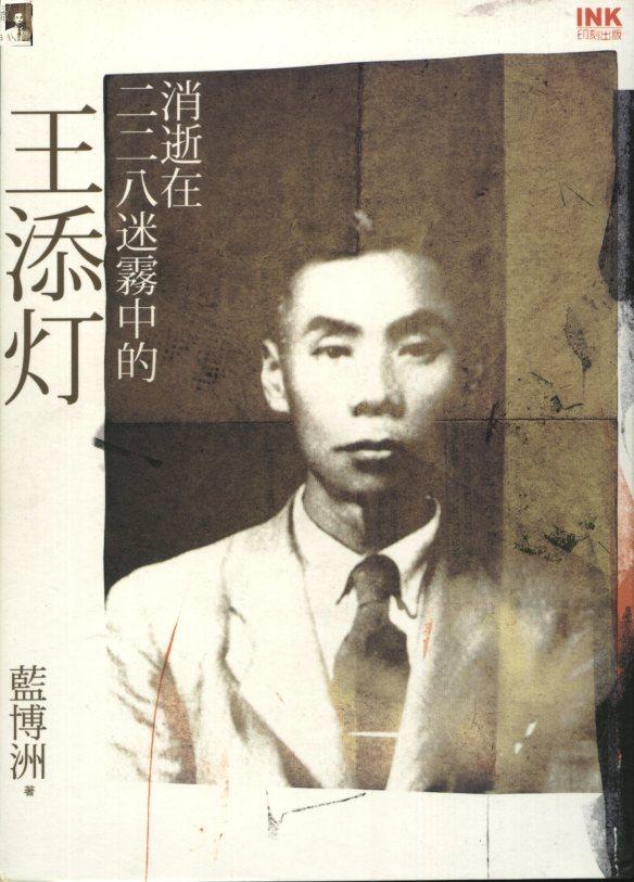 藍博洲著作《消逝在二二八迷霧中的王添灯》封面。