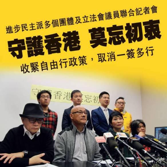 自稱「進步民主派」的「左翼」和部分本土派政客舉行的記者招待會。 (網絡圖片)