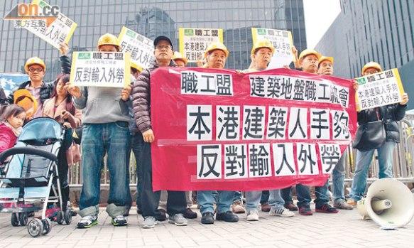 2013年1月,職工盟反外勞遊行。(《東網》)
