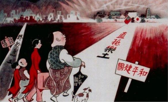 1941年,日帝侵略者為「支那人」準備的一種宣傳畫。